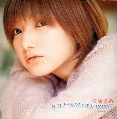 後藤真希 / サヨナラのLOVE SONG[限定盤] | 中古 | 邦楽CD | 通販ショップの駿河屋