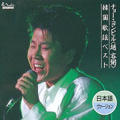 【中古】邦楽CD チョー・ヨンピル / チョー・ヨンピル 韓国歌謡ベスト(日本語ヴァージョン)(廃盤)
