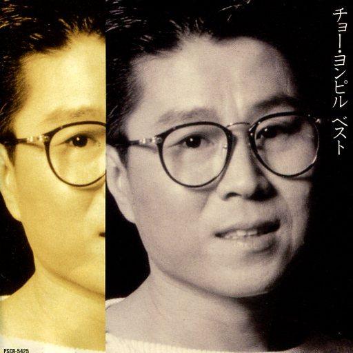 【中古】邦楽CD チョウ・ヨンピル / ベスト?釜山港へ帰れ