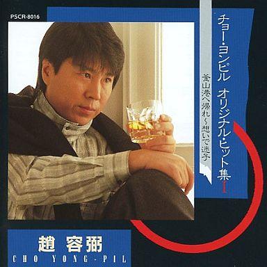 【中古】邦楽CD チョー・ヨンピル / オリジナル・ヒット集1 釜山港へ帰れ?想いで迷子