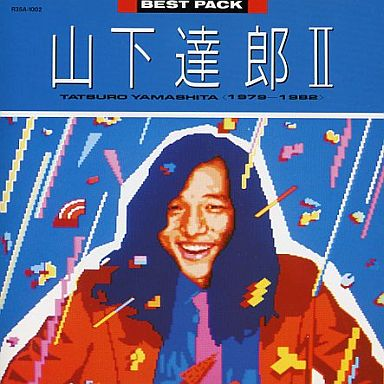 山下達郎 / BEST PACK II(1979-1...