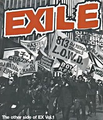 【中古】邦楽CD EXILE / The other side of EX Vol.1
