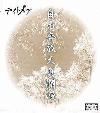 【中古】邦楽CD ナイトメア        /自由奔放天真爛漫