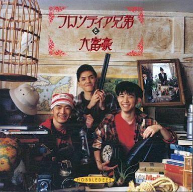 【中古】邦楽CD ホブルディーズ / フロンティア兄弟と大富豪(廃盤)