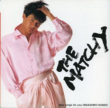 【中古】邦楽CD 近藤真彦 / THE MATCHY best song for you