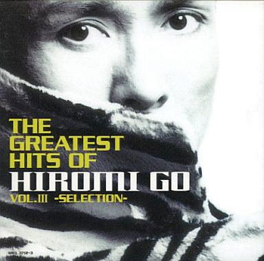 【中古】邦楽CD 郷ひろみ / GREATEST HITS OF HIROMI GO VOL.III?SELECTION?[初回限定盤]