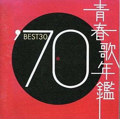 オムニバス / 青春歌年鑑 '70 BEST30 | 中古 | 邦楽CD | 通販ショップの駿河屋