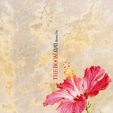 【中古】邦楽CD THE BOOM / 島唄 Shima Uta