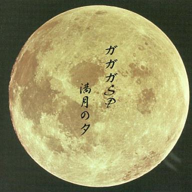 【中古】邦楽CD ガガガSP / 満月の夕