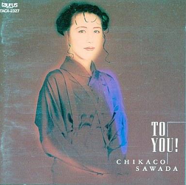 【中古】邦楽CD 沢田知可子 / ベスト・セレクション*TO YOU!(廃盤)