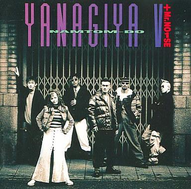 【中古】邦楽CD ヤナギヤ・クインテット&ミスター・ノイズ / ナンタム・ドゥ(廃盤)