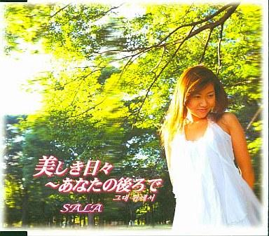 【中古】邦楽CD SALA / 美しき日々?あなたの後ろで