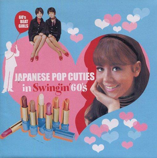 【中古】邦楽CD オムニバス / 60'sビート・ガールズ・コレクション?JAPANESE POP CUTIES IN SWINGIN