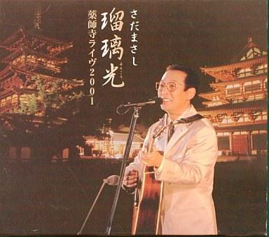 【中古】邦楽CD さだまさし / 瑠璃光-薬師寺ライヴ2001-(廃盤)
