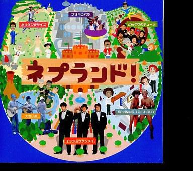 【中古】邦楽CD ネプチューン / ネプランド!(廃盤)