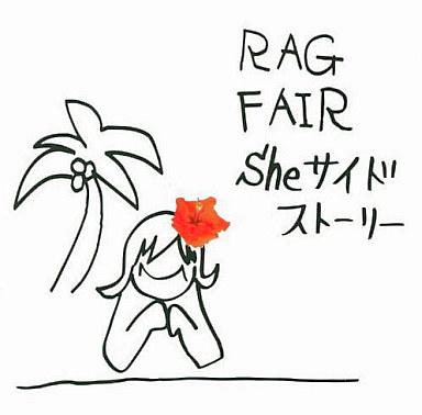 【中古】邦楽CD RAG FAIR / Sheサイド ストーリー