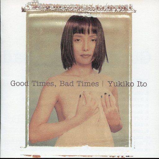 【中古】邦楽CD 伊藤征子 / Good Times,Bad Times(廃盤)