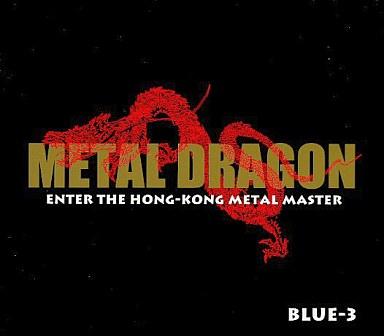 【中古】邦楽CD ブルー3 / メタル・ドラゴン?ENTRE THE HONG・KONG METAL MASTER?