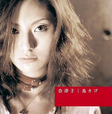 【中古】邦楽CD 奈津子 / 鳥カゴ