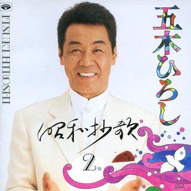 【中古】邦楽CD 五木ひろし / 昭和抄歌2