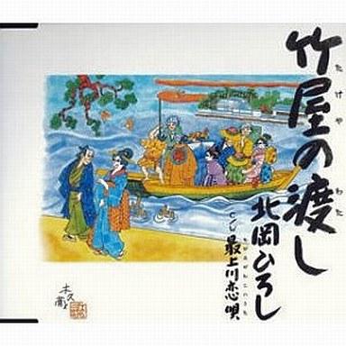 【中古】邦楽CD 北岡ひろし / 竹屋の渡し