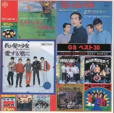 【中古】邦楽CD GSベスト30