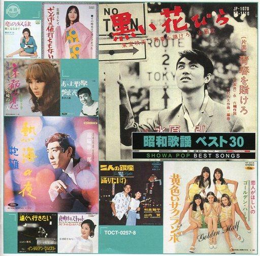 【中古】邦楽CD 昭和歌謡ベスト30