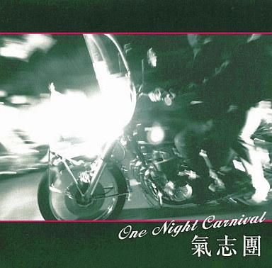 【中古】邦楽CD 氣志團 / One Night Carnival