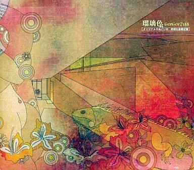 【中古】邦楽CD GO!GO!7188 / 瑠璃色(初回限定盤)(限定盤)