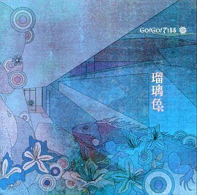 【中古】邦楽CD GO!GO!7188 / 瑠璃色(通常盤)