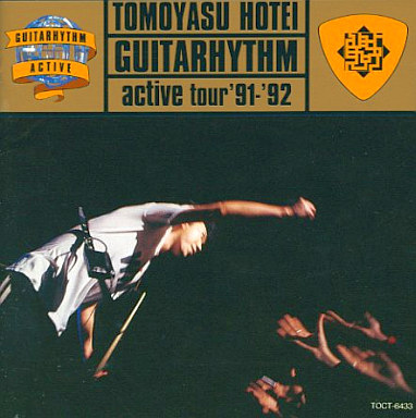 【中古】邦楽CD 布袋寅泰 / GUITARHYTHM ACTIVE TOUR'91?'92