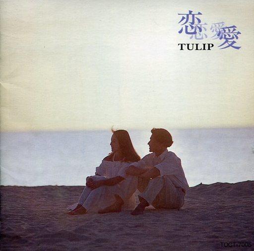 【中古】邦楽CD チューリップ / 恋・恋愛・愛(廃盤)