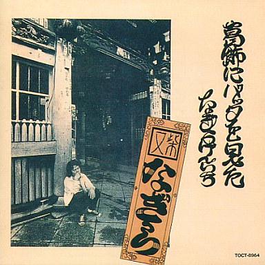 【中古】邦楽CD なぎら健壱 / 葛飾にバッタを見た(廃盤)