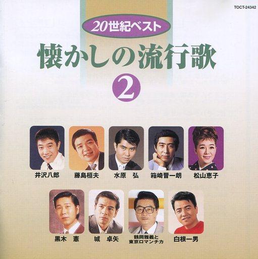 【中古】邦楽CD オムニバス / 20世紀ベスト 懐かしの流行歌2