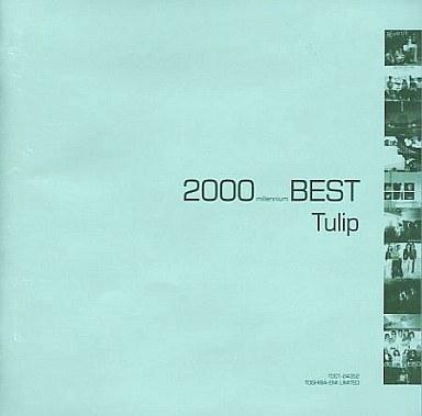 【中古】邦楽CD チューリップ / 2000 BEST(廃盤)