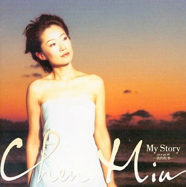 【中古】邦楽CD チェン・ミン / My story ?我的故事(wo te gu shi)?