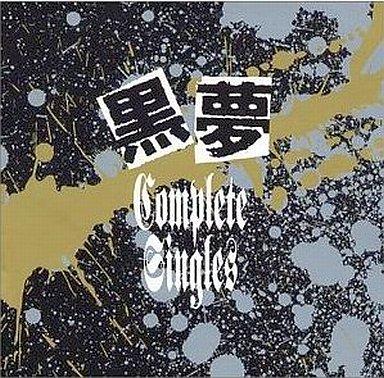 黒夢 / コンプリート・シングルズ