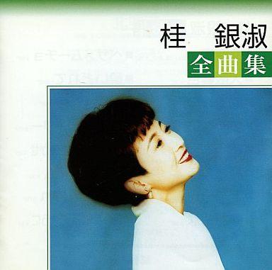 【中古】邦楽CD 桂銀淑 / 桂銀淑全曲集[限定盤]