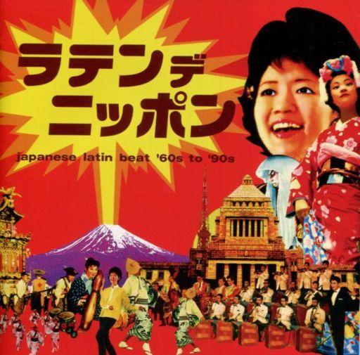 【中古】邦楽CD オムニバス / ラテン・デ・ニッポン