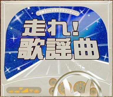 【中古】邦楽CD オムニバス / 走れ!歌謡曲 プラチナ編
