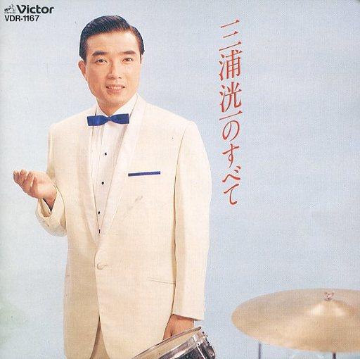 【中古】邦楽CD 三浦洸一 / 三浦洸一のすべて(廃盤)