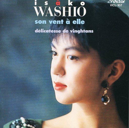 【中古】邦楽CD 鷲尾いさ子 / 彼女の風 / 20才のデリカシー(廃盤)