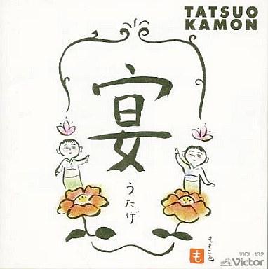 【中古】邦楽CD 嘉門達夫 / 宴
