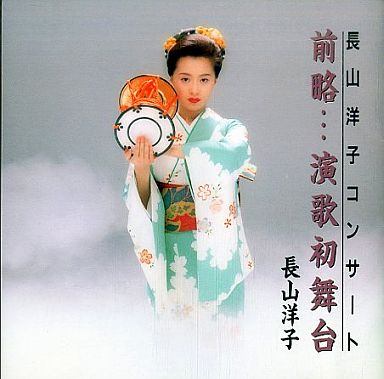 長山洋子の画像 p1_26