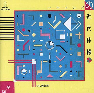 【中古】邦楽CD ハルメンズ / ハルメンズの近代体操