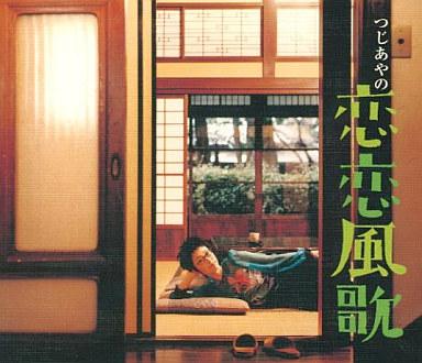 【中古】邦楽CD つじあやの / 恋恋風歌