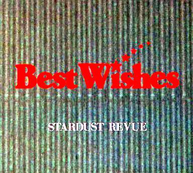 【中古】邦楽CD スターダスト・レビュー / Best Wishes