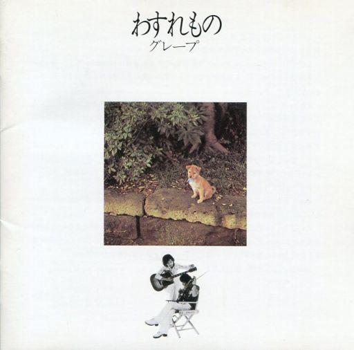 【中古】邦楽CD グレープ / わすれもの