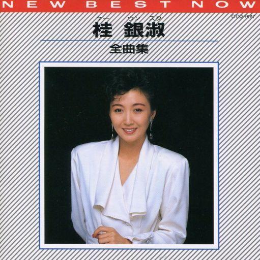 【中古】邦楽CD 桂銀淑 / 桂銀淑全曲集