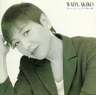 和田アキ子 / テーマソングス'80~'96(廃盤)